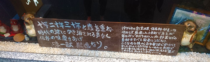 赤羽満月さんのこだわりが書かれた看板