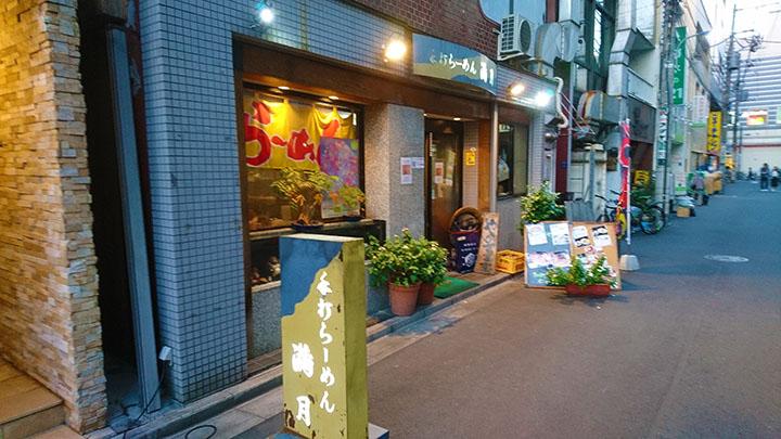 赤羽満月さんの店舗