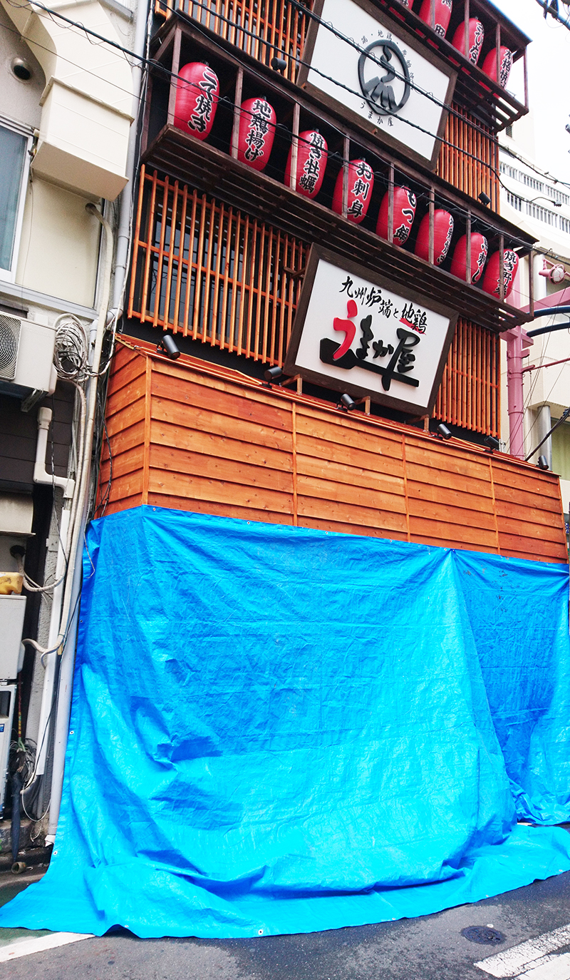 九州炉端と地鶏 うまか屋が近々オープンするみたい