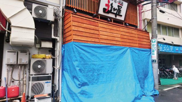 九州炉端と地鶏 赤羽うまか家