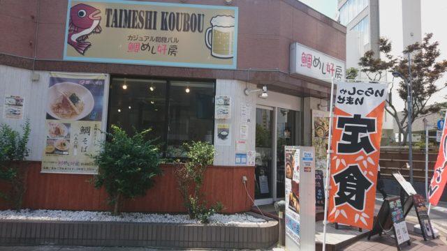 """赤羽のランチで鯛飯が食べられるお店""""鯛めし好房"""""""