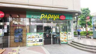 赤羽西口にオープン予定のタイ料理PAPAYA