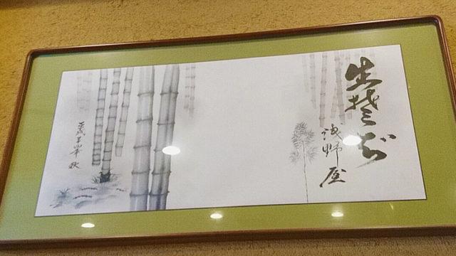 """北区上中里の蕎麦屋""""浅野家""""の店内"""