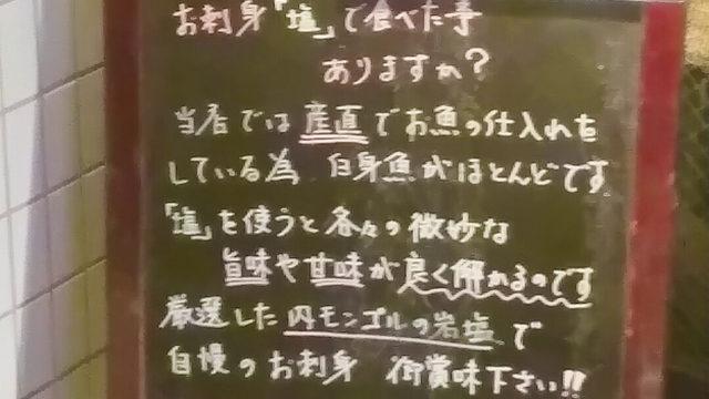 """赤羽の海鮮居酒屋""""雅流天晴""""の黒板"""