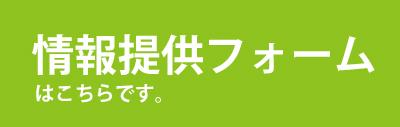 赤羽マガジン新聞の情報提供フォーム