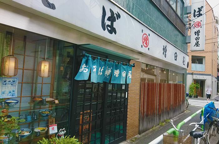"""赤羽の蕎麦屋""""増田屋"""""""
