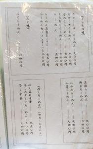 赤羽蕎麦屋の増田屋メニュー