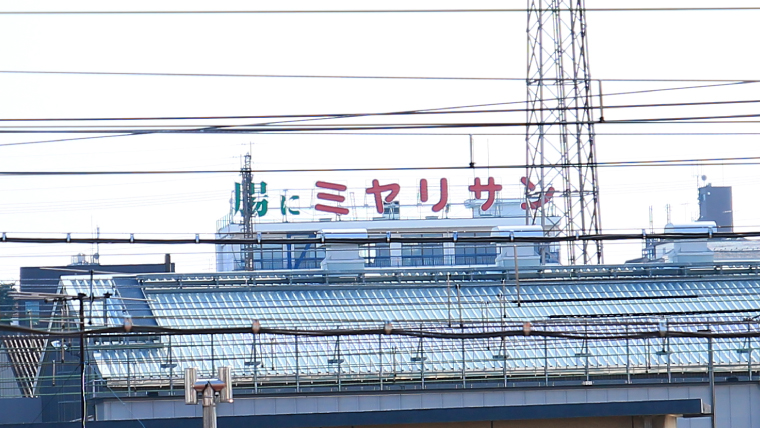 尾久駅から見えるミヤリサン製薬株式会社の看板