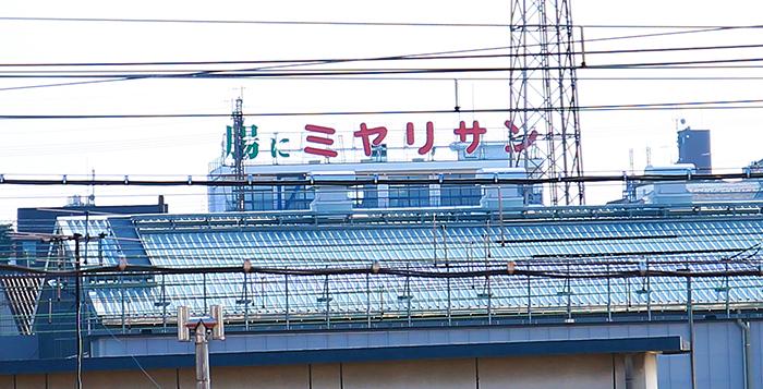 尾久駅から見えるミヤリサン製薬の看板