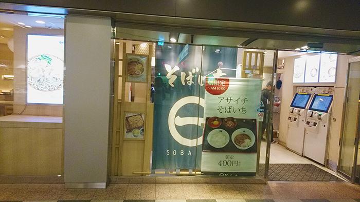 """赤羽駅構内の立ち食いそば""""そばいち"""""""