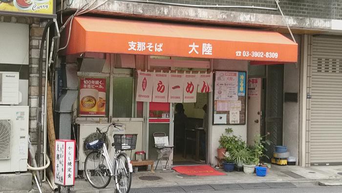 "赤羽の町中華""大陸"""