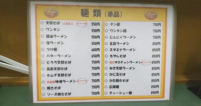 """赤羽町中華""""大陸""""の麺類単品メニュー"""