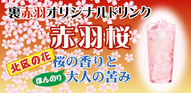 赤羽桜サワー