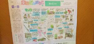 赤羽カフェのcafe Vert Vert (カフェ ヴェール ヴェール)が掲載された東京新聞西が丘特集