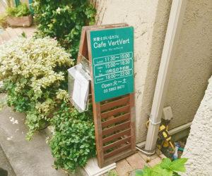 赤羽カフェのcafe Vert Vert (カフェ ヴェール ヴェール)