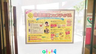 赤羽西口フェスティバルのポスター