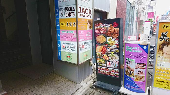 アジアン料理BamBooの看板になってる。