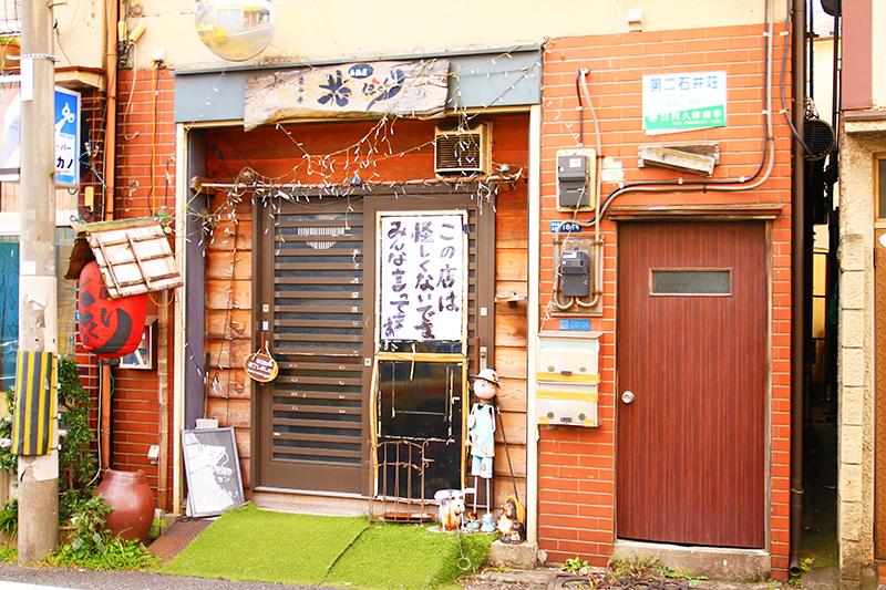 東十条駅近くの居酒屋