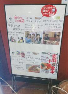 """赤羽Bibio(ビビオ)の地下にある中華のお店""""麒麟菜館""""の看板"""