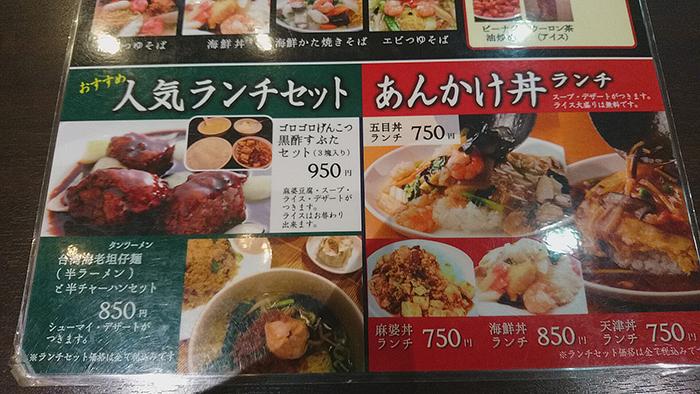 """赤羽Bibio(ビビオ)の地下にある中華のお店""""麒麟菜館""""のランチメニュー"""