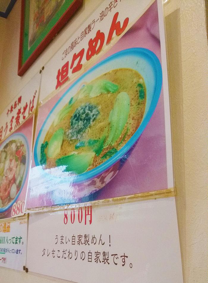 十条の大吉飯店の店内のメニュー