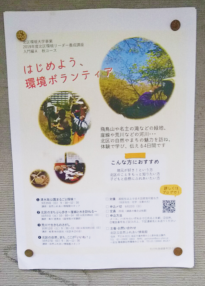 はじめよう、環境ボランティア募集ポスター