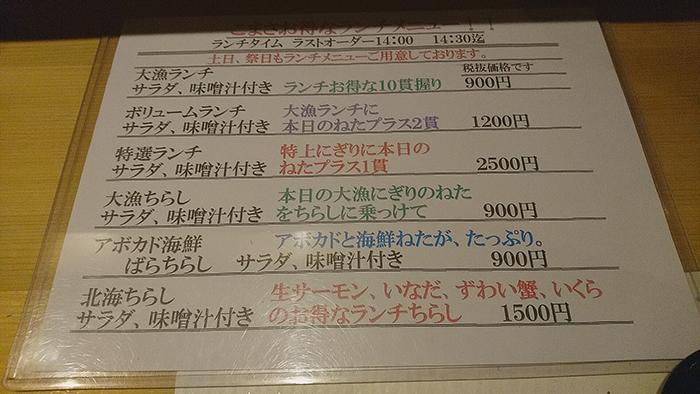 赤羽寿司こまさのランチメニュー