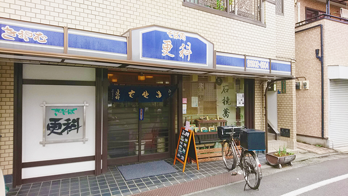 日本蕎麦の更科
