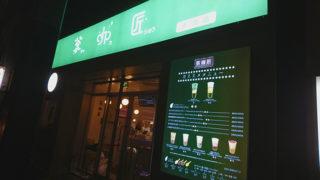 茶加匠赤羽店
