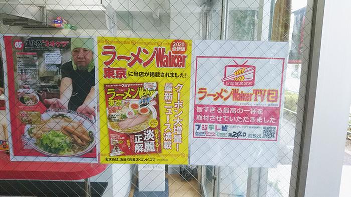 尾久駅の中華そば竹千代さんの店舗