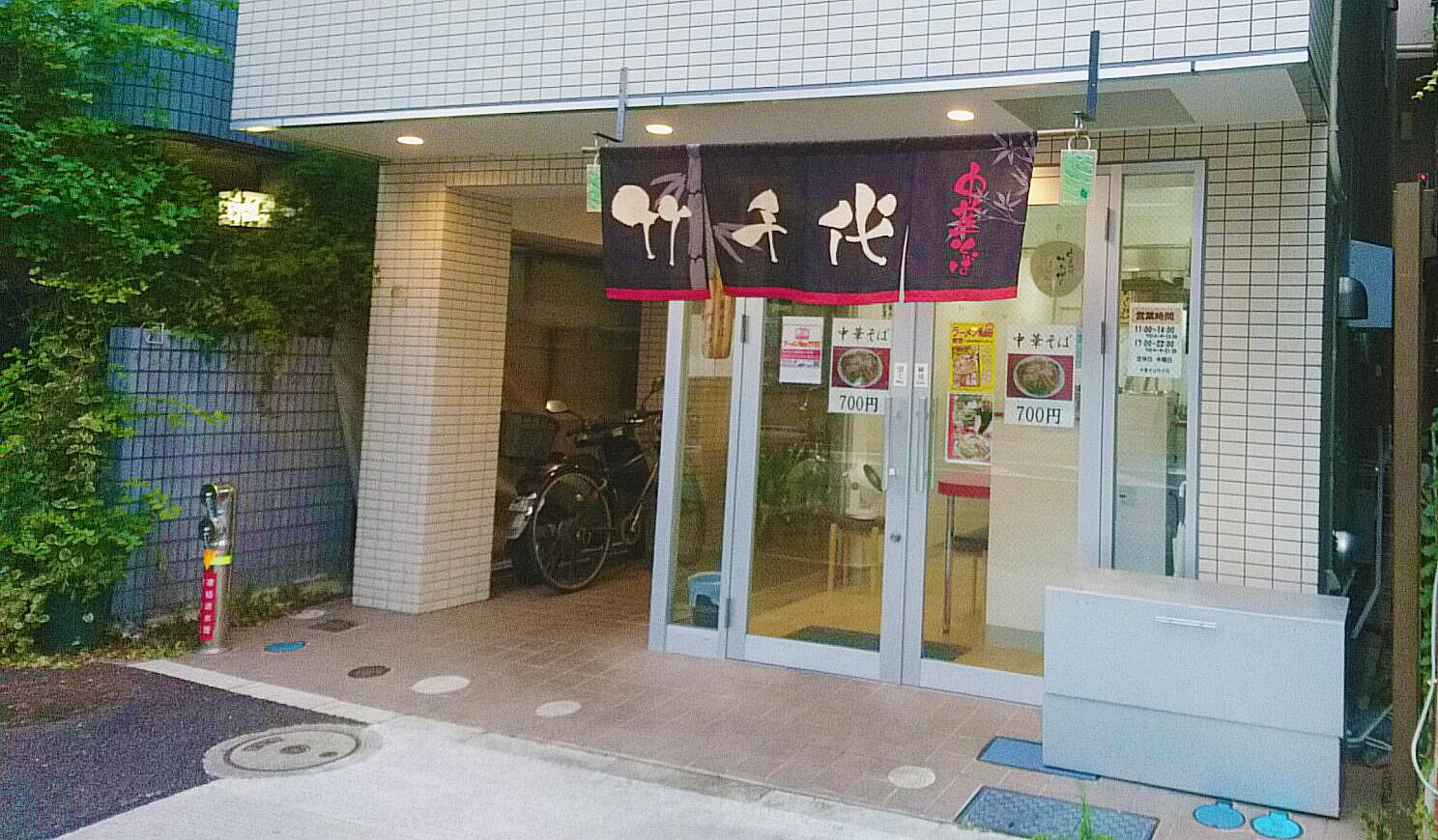 尾久駅のラーメン竹千代