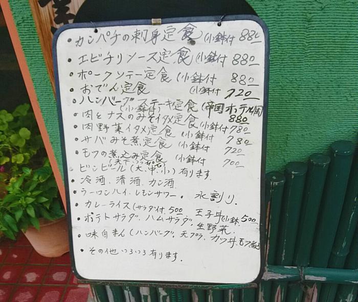 赤羽西口の竹山食堂の店前の看板
