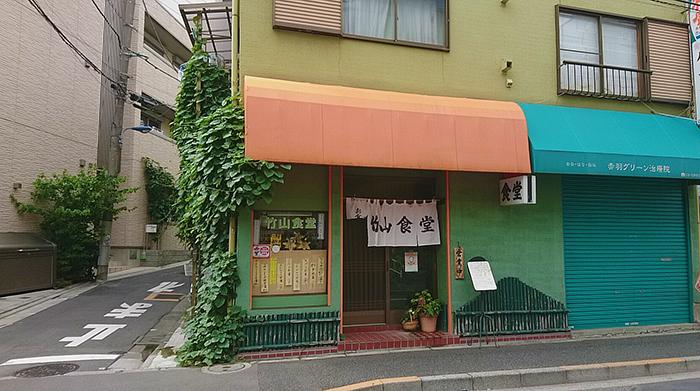 赤羽西口の竹山食堂