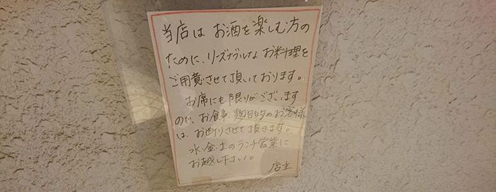 赤羽の旬ダイニング鶴田の店頭の張り紙