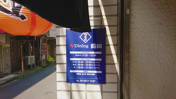 赤羽の旬ダイニング鶴田のランチ