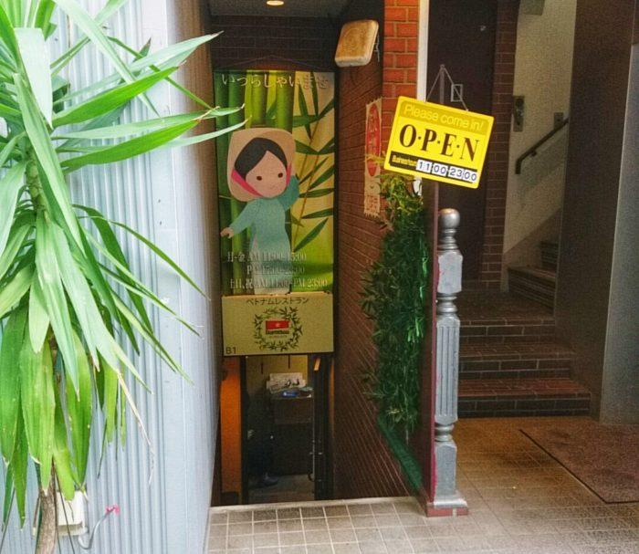 赤羽ベトナムレストランBamBooさんへの入り口
