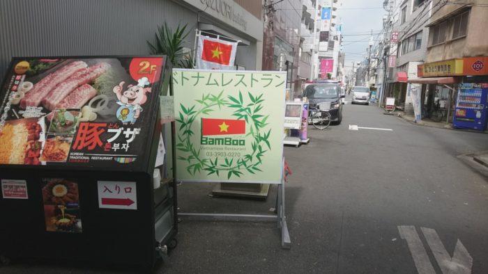 赤羽ベトナムレストランBamBoo(バンブー)の看板