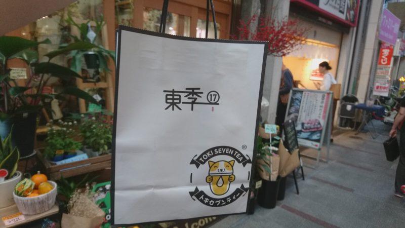 トキセブンティー十条店