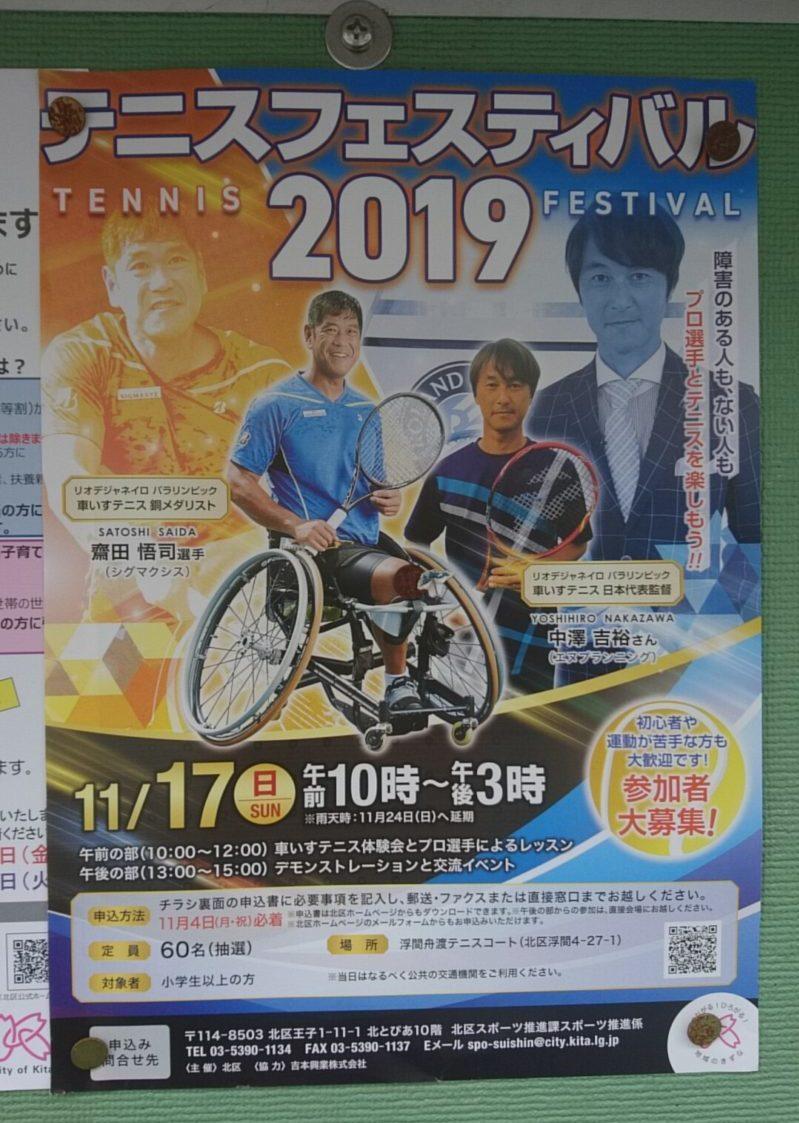 テニスフェスティバル2019