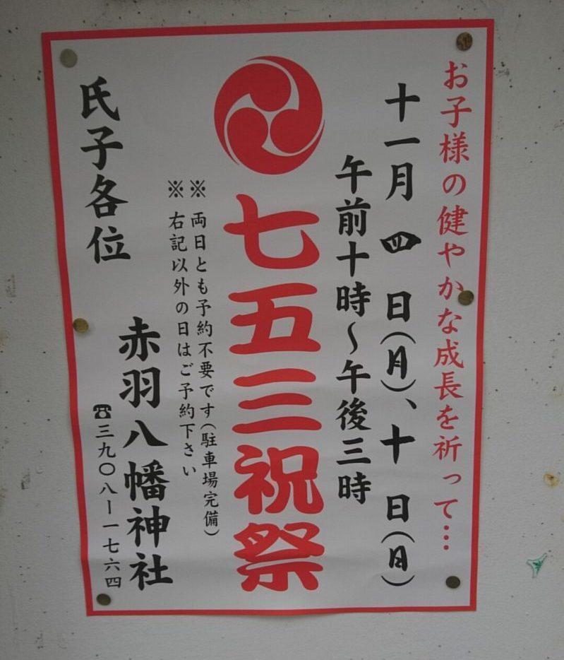 赤羽八幡神社 七五三祭