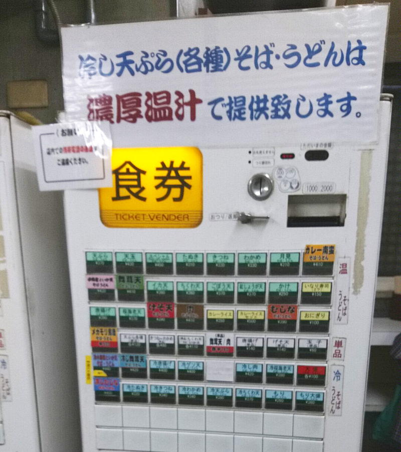 王子駅の立ち食いそばの券売機