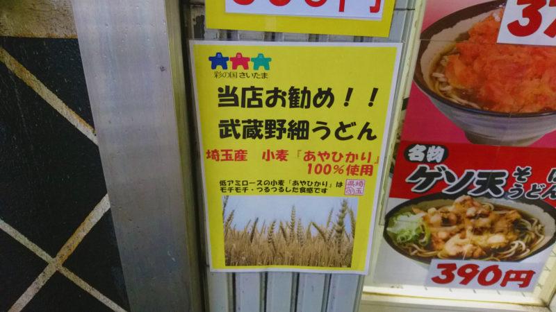 王子駅の立ち食いそばのおすすめ武蔵野細うどんポスター
