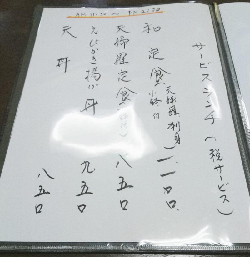 赤羽天ぷら屋にしおかのランチメニュー