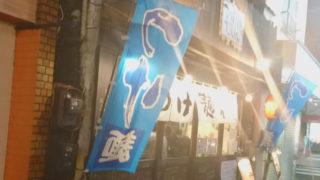 十条のてんげんの店舗