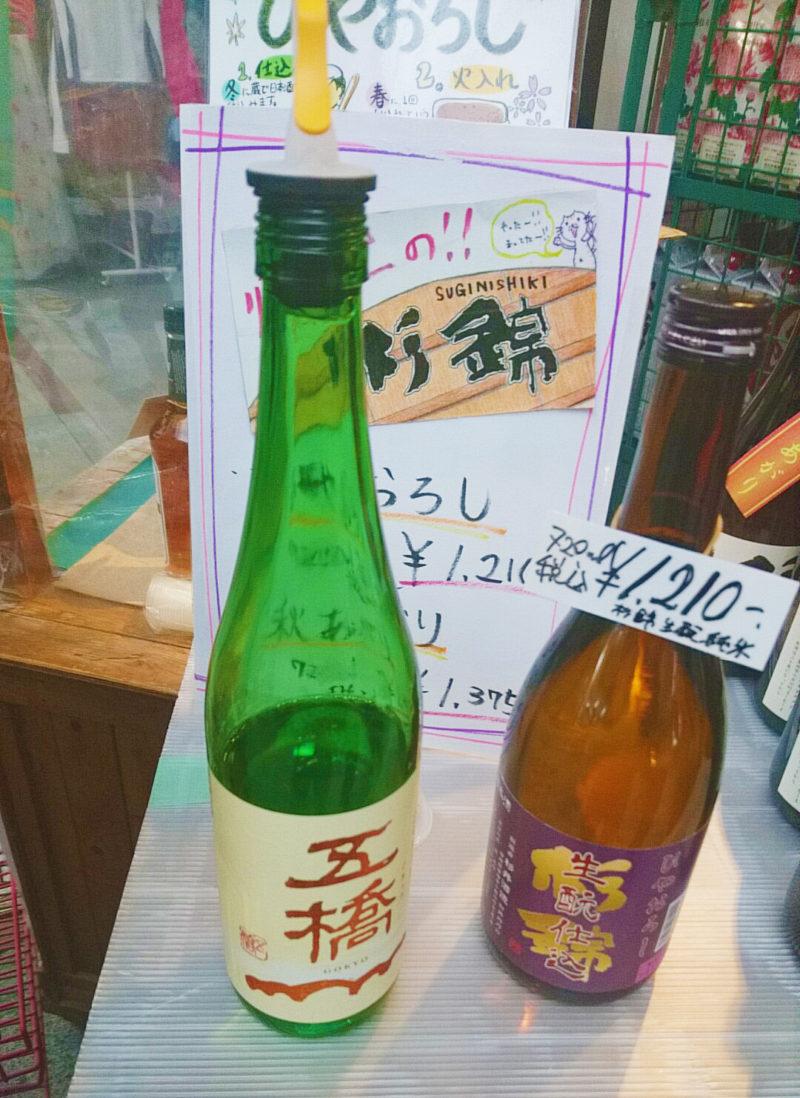 大林酒店おすすめの日本酒