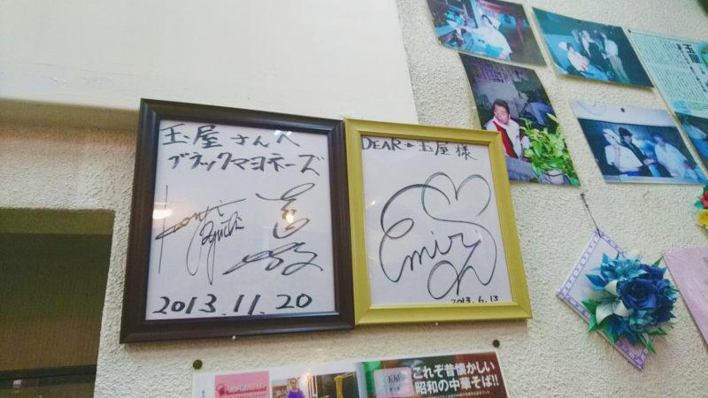 玉屋の店内に貼られた芸能人のサイン