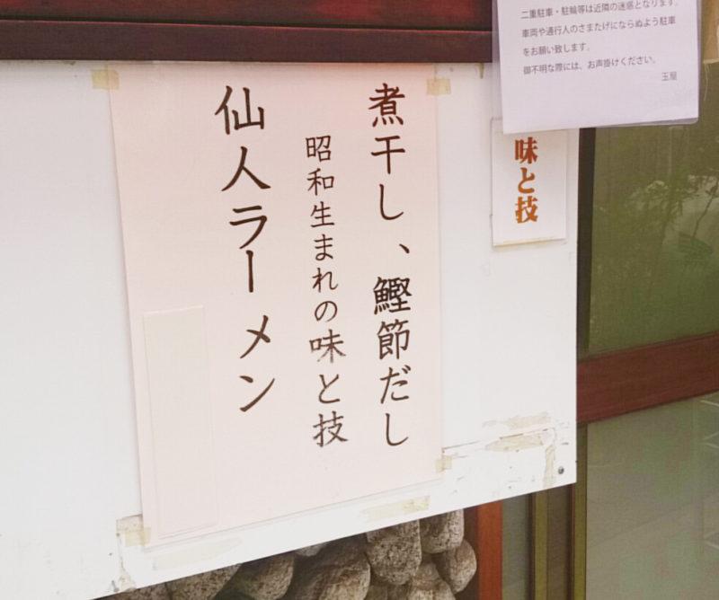 玉屋のお店の外に貼ってあるポスター
