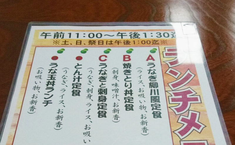 王子の登喜川さんのランチメニュー