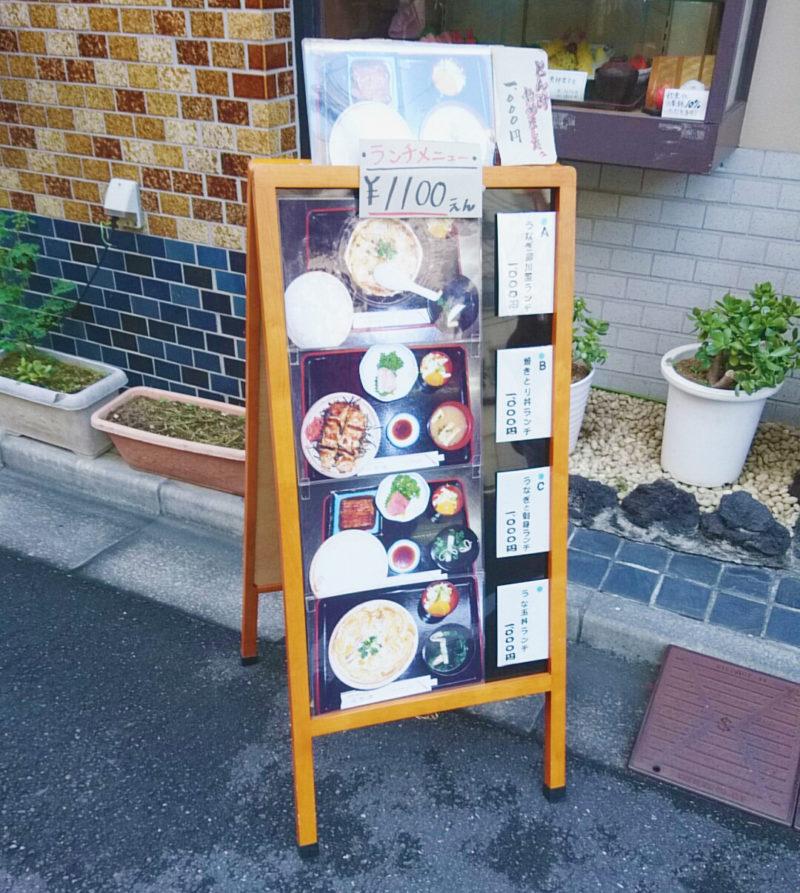 王子の登喜川さんのお店の前に置いてあるメニューの看板