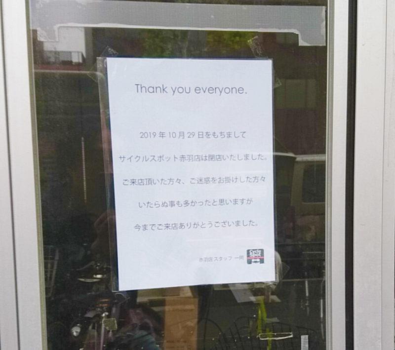 サイクルスポット赤羽店の閉店を告げる貼り紙